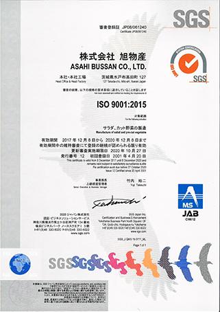 ISO9001 本社・本社工場 審査登録証