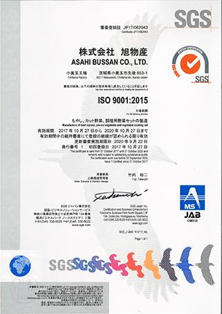 ISO9001 小美玉工場 審査登録証