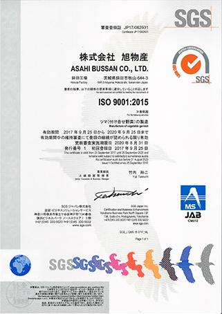 ISO9001 鉾田工場 審査登録証