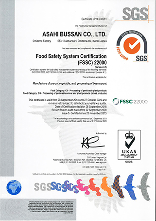 FSSC22000 小美玉工場 審査登録証