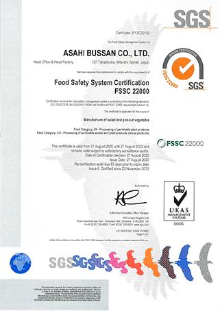 FSSC22000 本社・本社工場 審査登録証