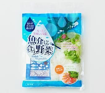 魚介に合う野菜
