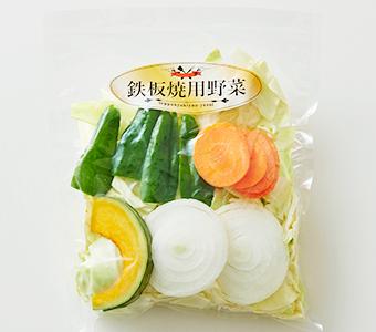 鉄板焼用野菜