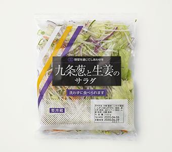 九条葱と生姜のサラダ