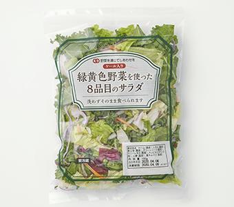 緑黄色野菜を使った8品目のサラダ