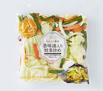 香味油入り野菜炒め