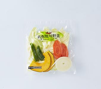 鉄板焼用野菜(小)