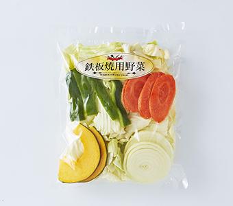 鉄板焼用野菜(中)
