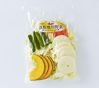 鉄板焼用野菜(大)
